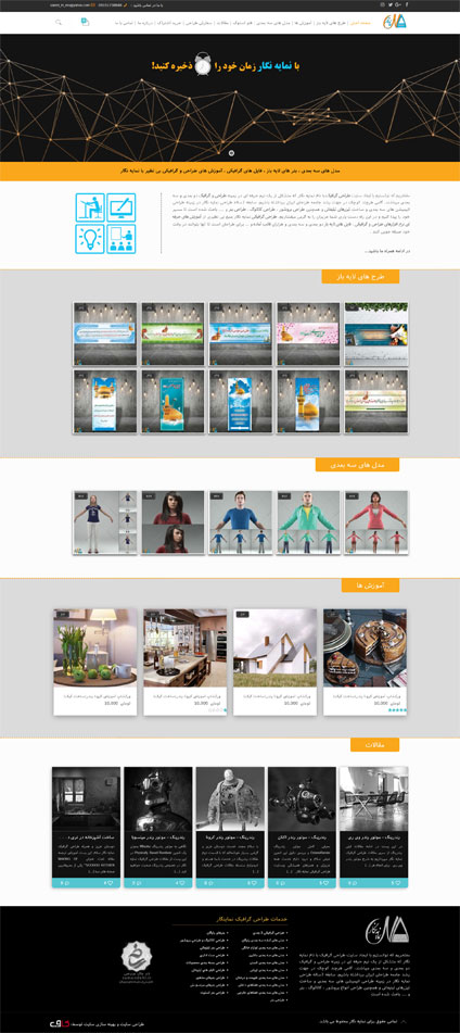 طراحی سایت فروشگاه فایل مشهد