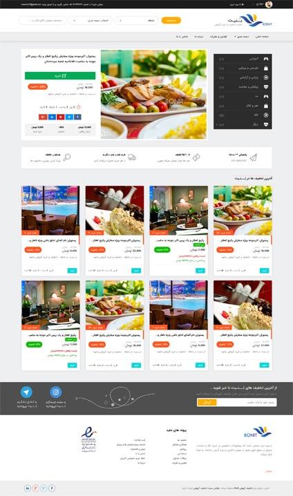 طراحی سایت تخفیف گروهی در مشهد