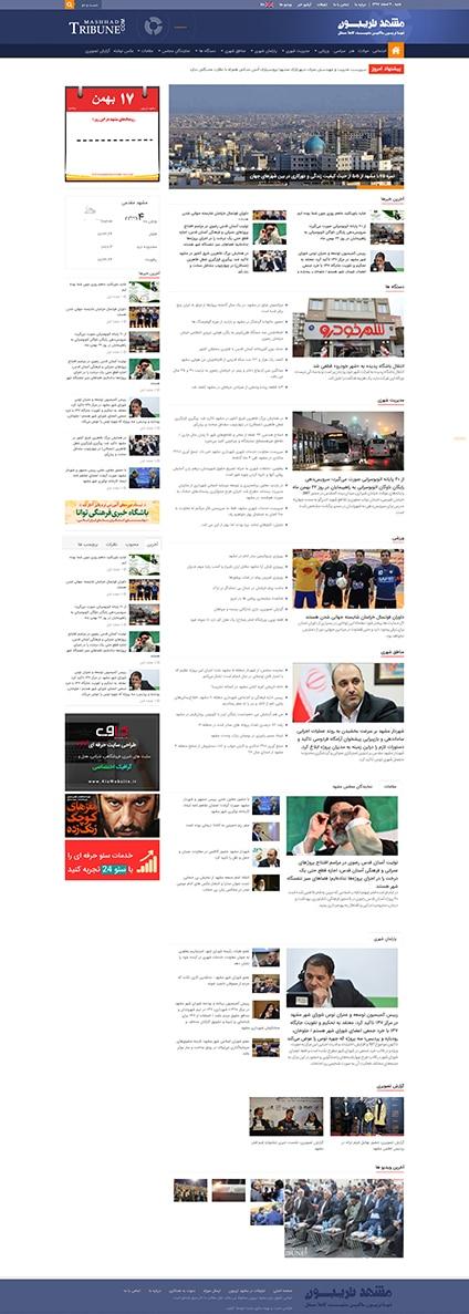 طراحی سایت مشهد, طراحی سایت خبری
