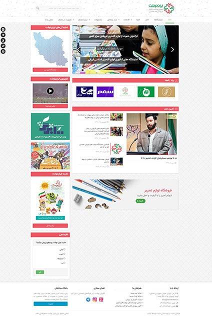 طراحی سایت مشهد, طراحی سایت در مشهد