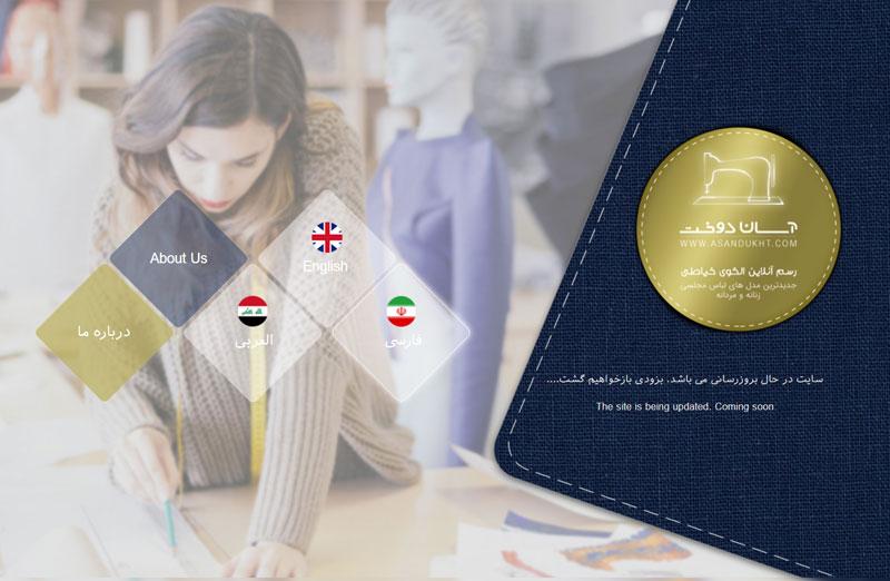 طراحی سایت اختصاصی در مشهد