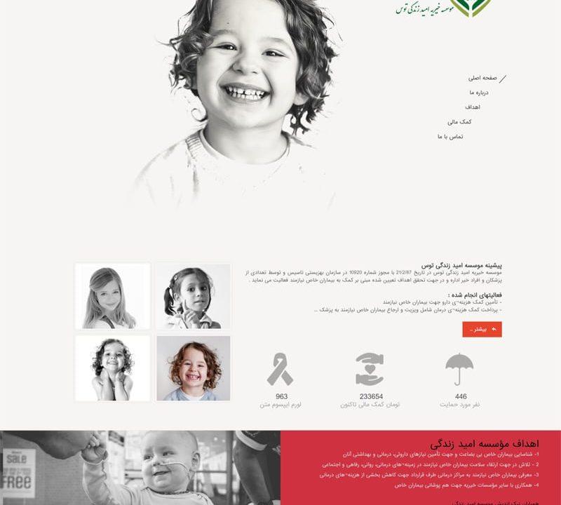 طراحی سایت خیریه در مشهد طراحی سایت مشهد-2