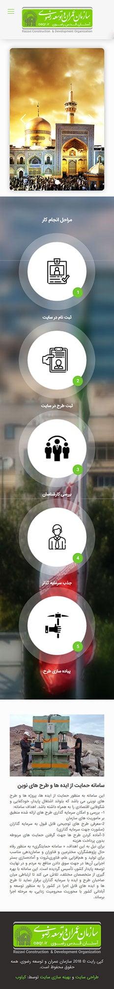 طراحی سایت مشهد, طراحی سایت سازمانی مشهد