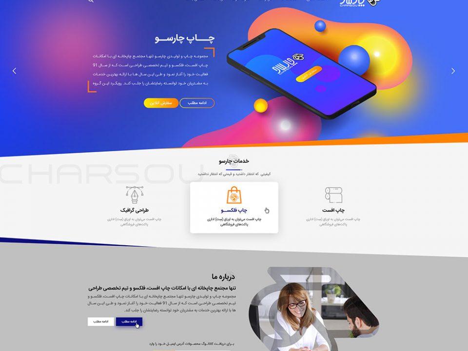 طراحی سایت شرکتی در مشهد طراحی سایت مشهد-2