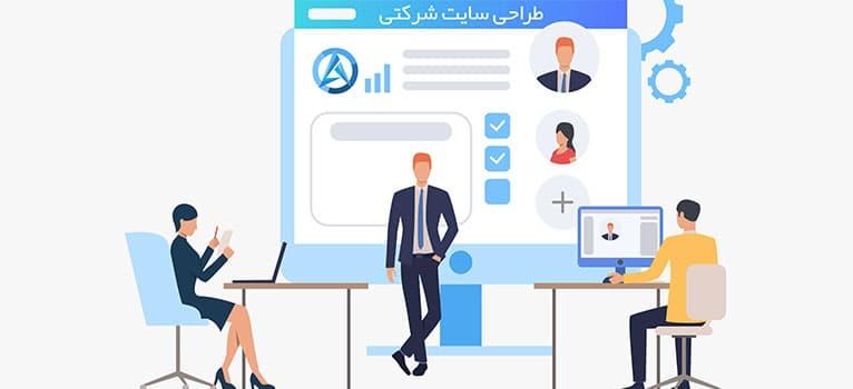 طراحی-سایت-شرکتی-مشهد