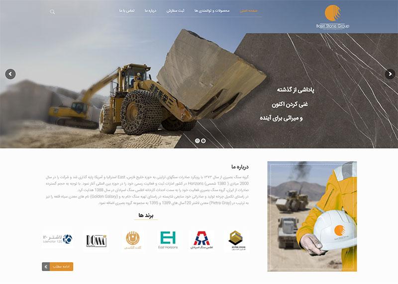 طراحی سایت شرکتی و سنگ معدن مشهد طراحی سایت در مشهد