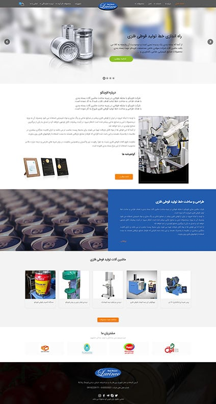 طراحی سایت مشهد, طراحی سایت صنعتی مشهد