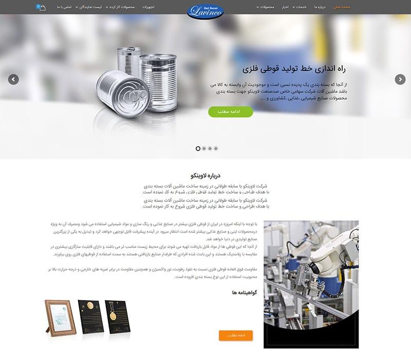 طراحی سایت صنعتی مشهد طراحی سایت در مشهد