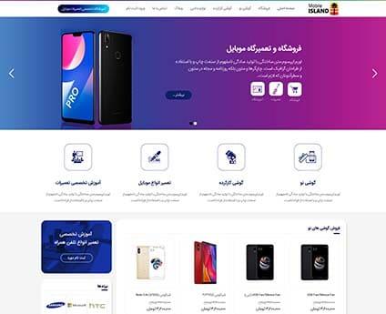 طراحی سایت مشهد, طراحی-سایت-فروشگاهی-موبایل