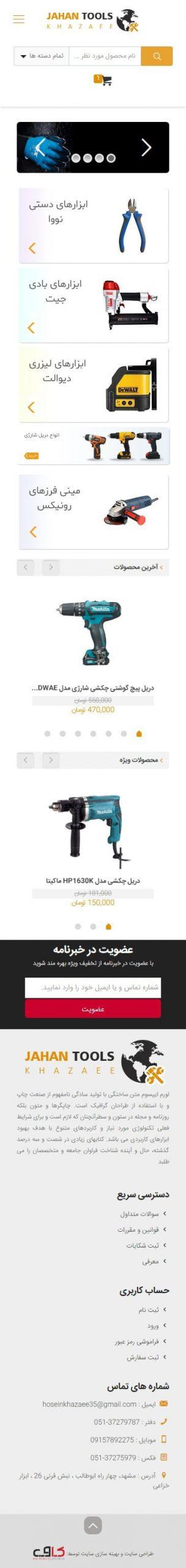 طراحی سایت فروشگاهی ابزارآلات