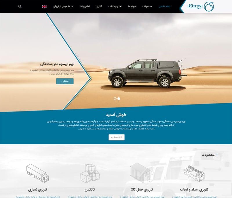 طراحی سایت فروشگاهی طراحی سایت در مشهد