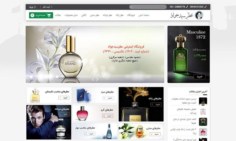 طراحی سایت فروشگاهی مشهد طراحی سایت کیاوب مشهد