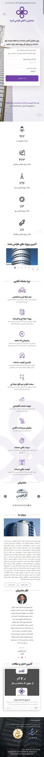 طراحی سایت مشهد, طراحی-سایت-خدماتی-مشهد