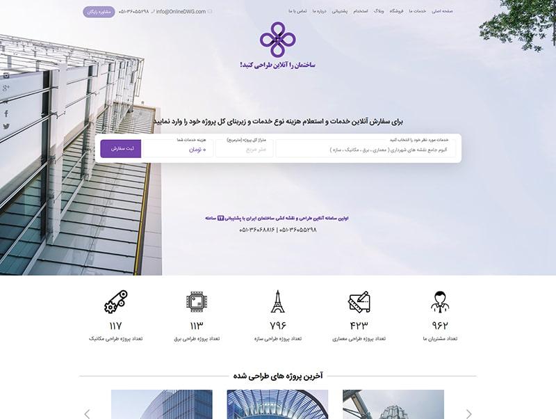 طراحی سایت مشهد طراحی سایت خدماتی مشهد