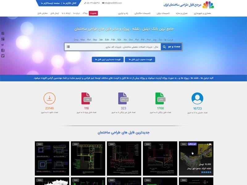 طراحی سایت حرفه ای مشهد طراحی سایت دانلودی مشهد