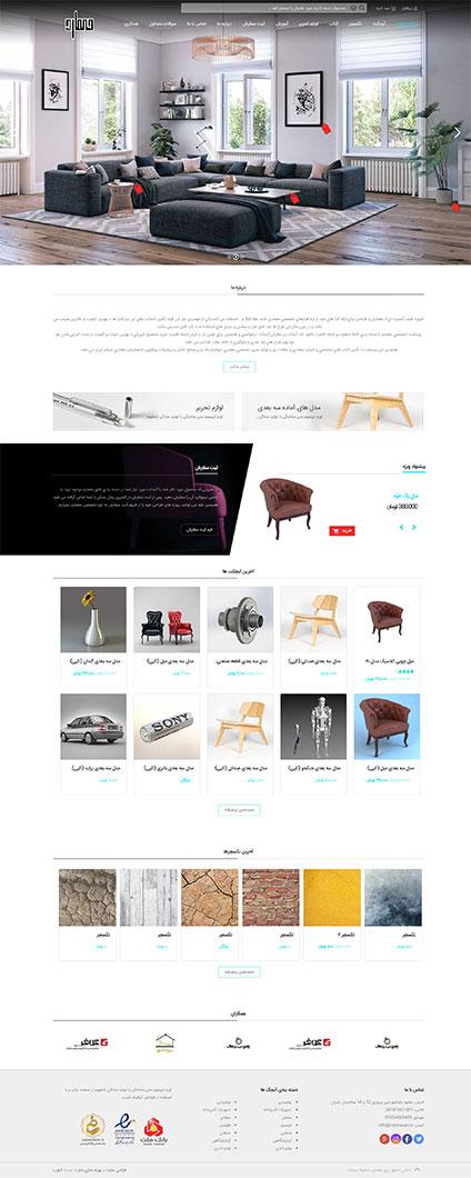 طراحی سایت مشهد, طراحی سایت فروشگاهی مشهد