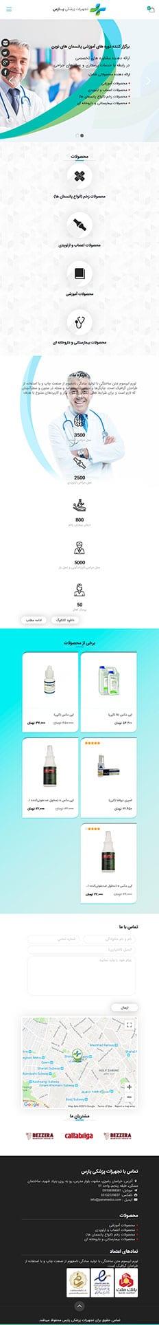 طراحی سایت مشهد, طراحی سایت پزشکی