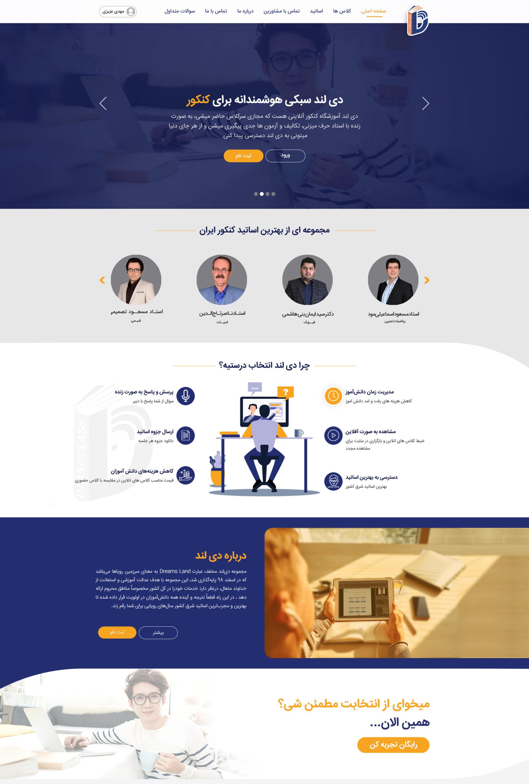 طراحی سایت کلاس مجازی در مشهد