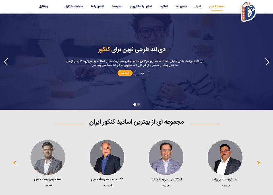 طراحی وبسایت مشهد