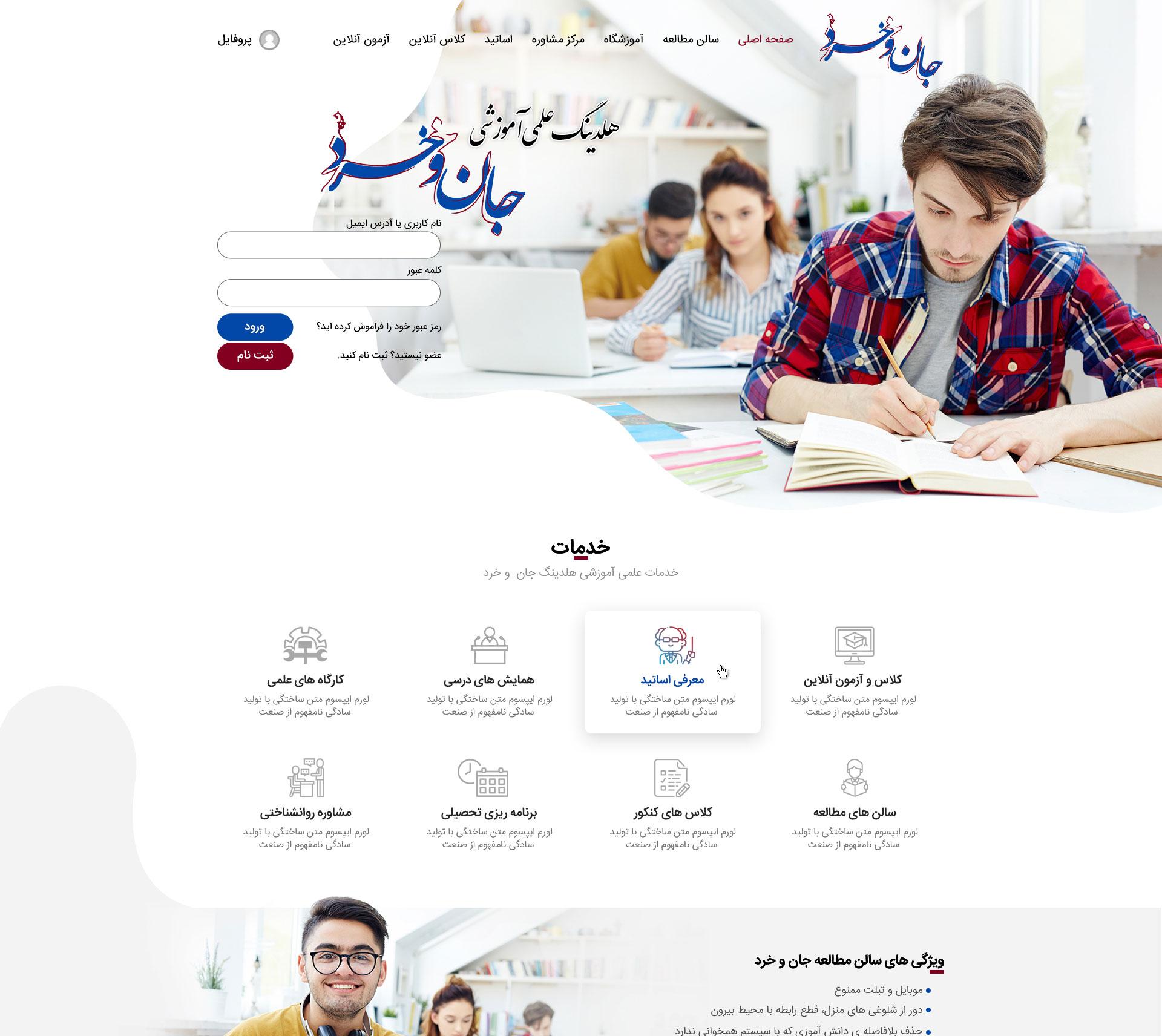 طراحی سایت آموزشی مشهد