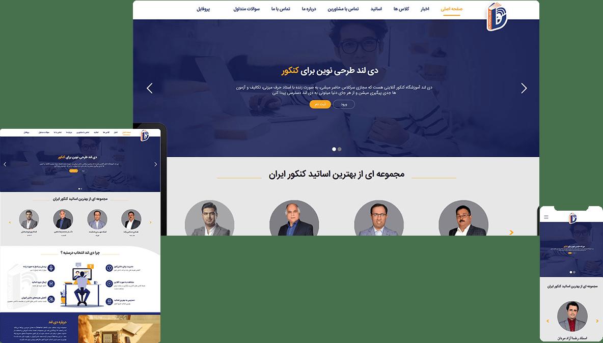 نمونه کار طراحی سایت آموزشی