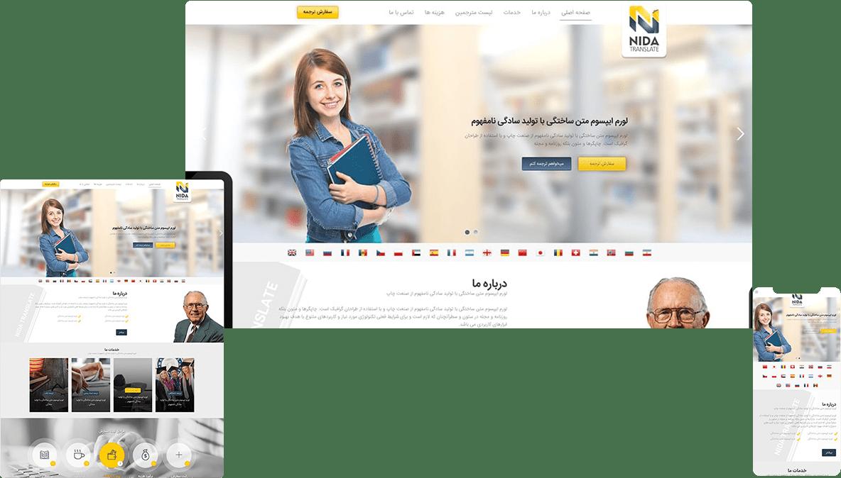 نمونه کار طراحی سایت فروشگاهی شرکتی