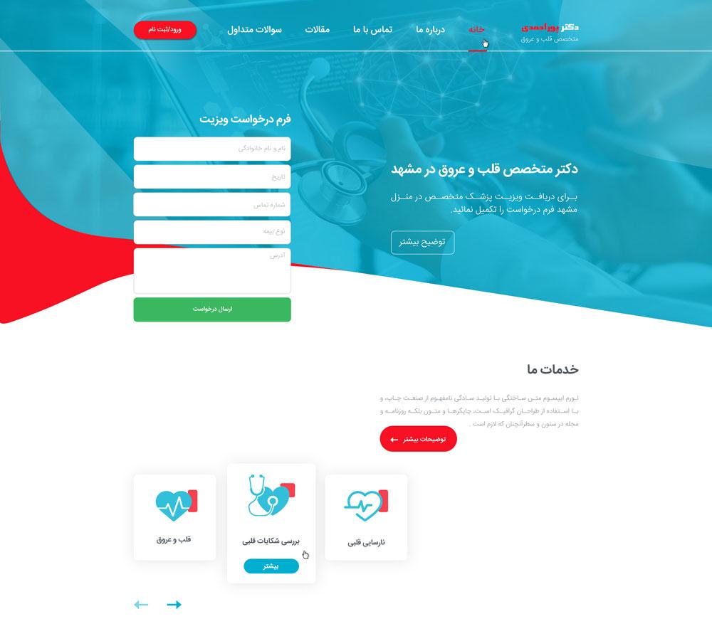طراحی-سایت-پزشکی-ویزیت-بیمار-در-منزل