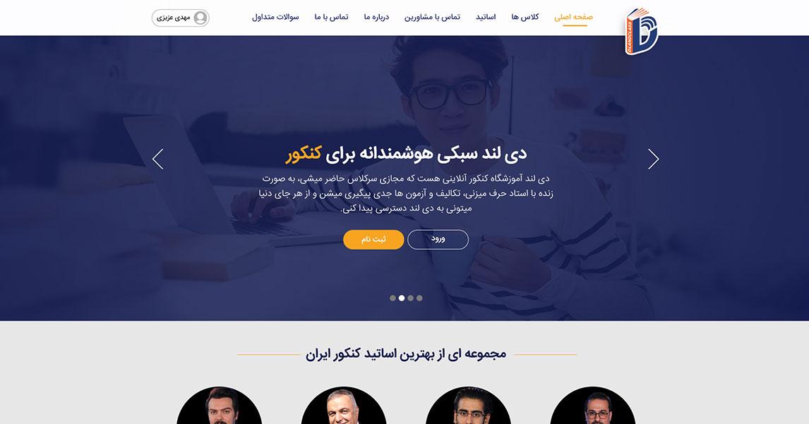 طراحی سایت برگزاری کلاس آنلاین