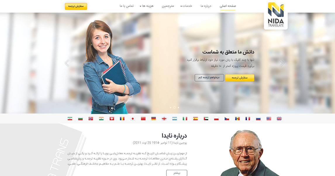طراحی سایت ترجمه آنلاین نایدا