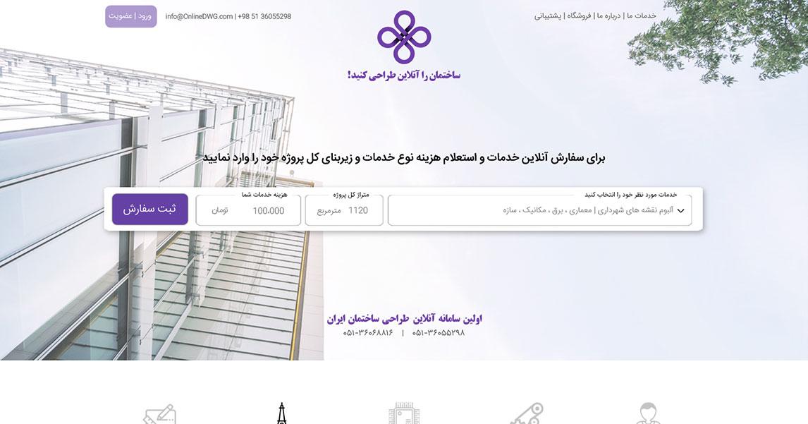طراحی سایت سامانه آنلاین طراحی فایل
