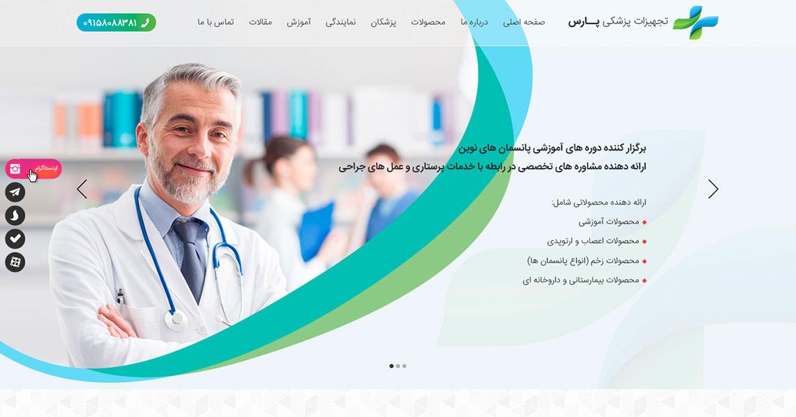 طراحی سایت فروشگاه محصولات پزشکی