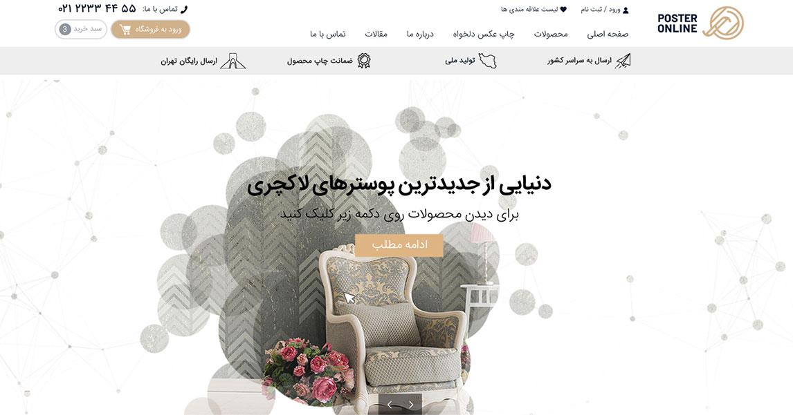 طراحی سایت فروشگاه کاغذدیواری
